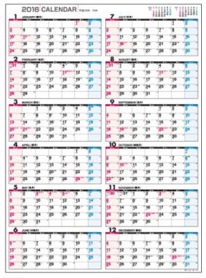 通販で買える高橋書店のポスターカレンダー